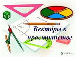 ПУД Математика. Векторы в пространстве