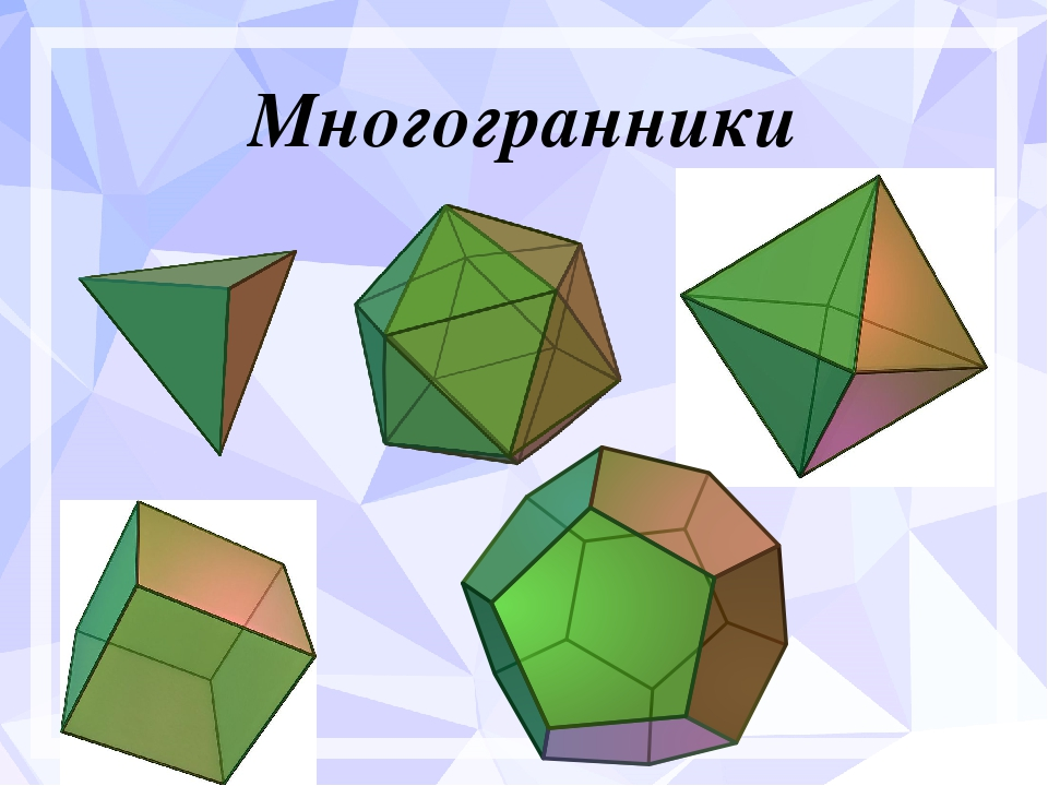 ПУД Математика. Многранники